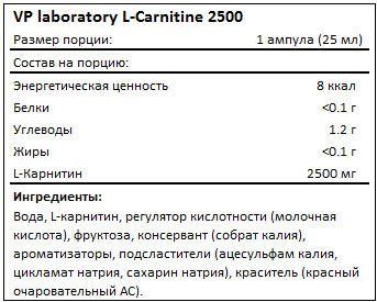 Состав VPLab L-Carnitine 2500 (7 амп)