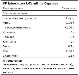 Состав Vplab L-Carnitine Capsules