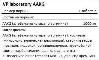 Состав Vplab AAKG