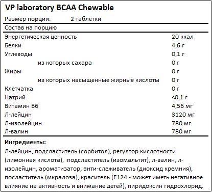 Состав BCAA chewable от Vplab