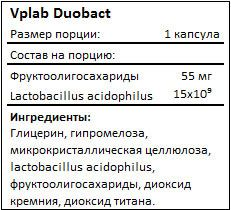 Состав Duobact от Vplab