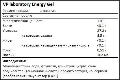Состав Energy Gel от Vplab
