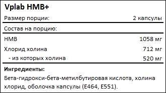 Состав Vplab HMB Plus