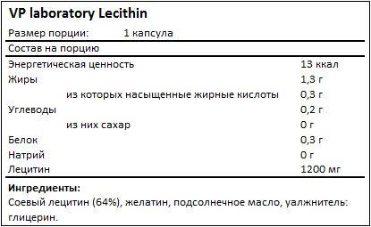 Состав Lecithin от Vplab