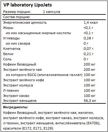 Состав LipoJets от Vplab