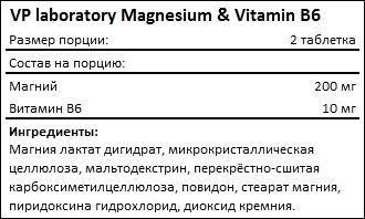 Состав VP laboratory Magnesium Vitamin B6
