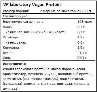 Состав Vegan Protein от Vplab