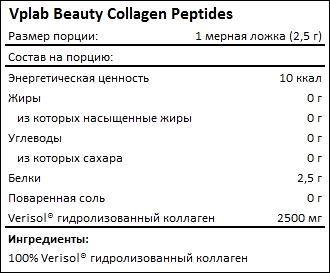 Состав Vplab Beauty Collagen Peptides