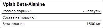 Состав Vplab Beta-Alanine
