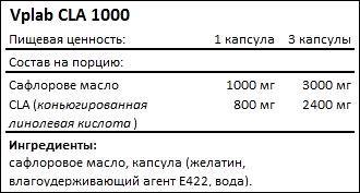 Состав Vplab CLA 1000