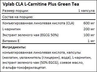 Состав Vplab CLA L-Carnitine Plus Green Tea