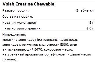 Состав Vplab Creatine Chewable Tablets