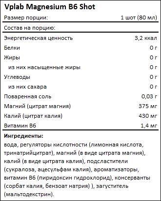 Состав Vplab Magnesium B6 Shot