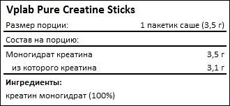 Состав Vplab Pure Creatine Sticks