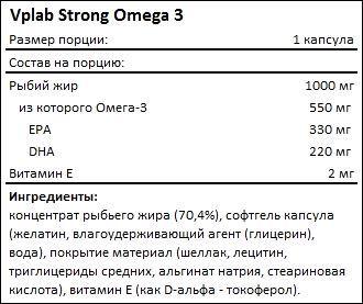 Состав Vplab Strong Omega 3