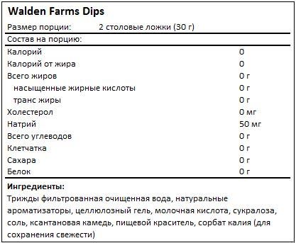 Состав Dips от Walden Farms