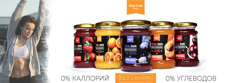 Бескалорийные и низкокалорийные джемы Slim Fruit