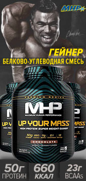 Up Your Mass - мощный гейнер от MHP!