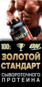 100% Whey Protein Gold Standard - золотой стандарт сывороточного протеина!