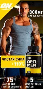 Витамины Opti-Men - чистая сила!