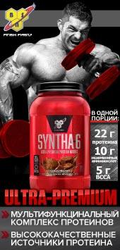 Syntha-6 - легендарный протеин от BSN!