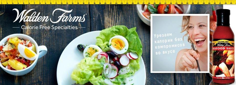 walden farms recept